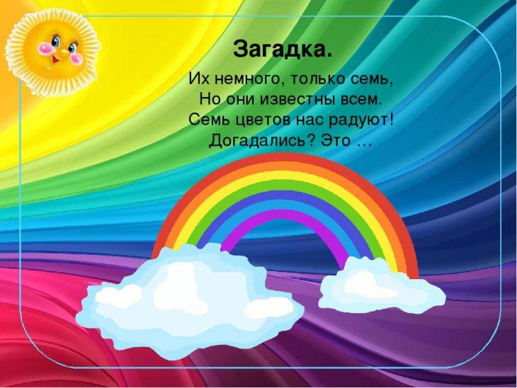 стихи о радуге с иллюстрациями
