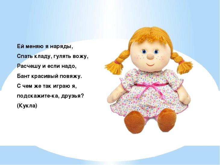 любит стихи к подарку кукла это