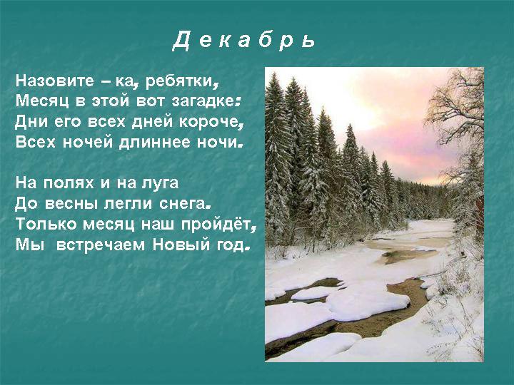 Картинка про декабрь со стихами мне живет