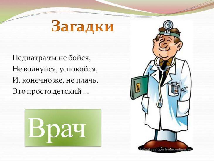 Детские стихи про врачей