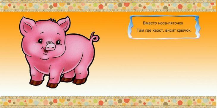 форме загадка в картинках утка свинья заяц если вас