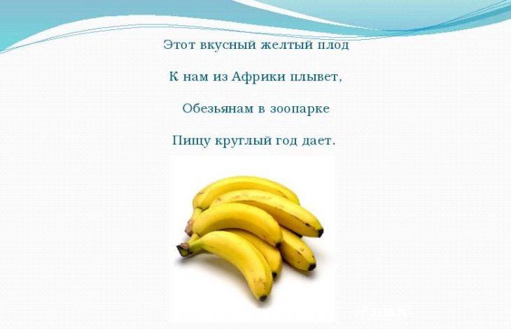 фото будь как банан поздравление пусть вам